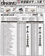 12.02 dNaNo 品揃え応援セール 未塗装ボディのコピー.jpg