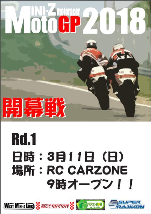 2018motogp_rd1.jpg