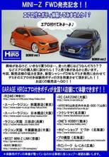 garage_hiro_FWD.jpg
